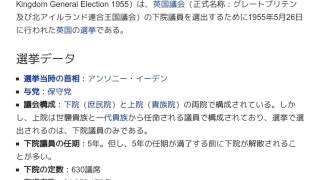 「1955年イギリス総選挙」とは ウィキ動画