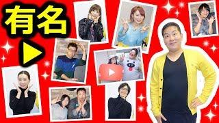 ★ミッション!有名YouTuberさんと写真を撮れ!★YouTube Space Tokyo Renewal Party★ 姫神ゆり 動画 30
