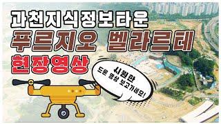 과천 푸르지오 벨라르테 [현장영상] 단독공개 ^^
