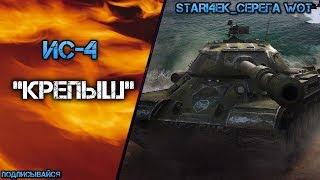"World of Tanks. ""КРЕПЫШ""  (ИС-4)"