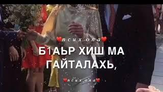 Чеченская музыка.