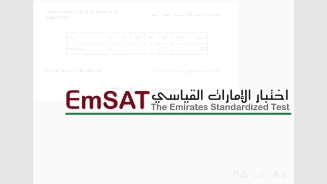 Emsat Sign In: EmSAT Math Question 13
