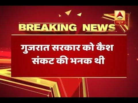 Gujarat govt knew about the problem of cash crunch