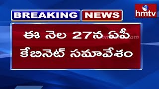 AP Cabinet Meeting on 27th Jan 2020 over Scrapping Legislative Council | hmtv