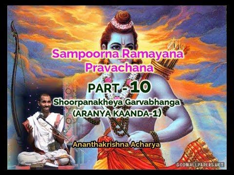 Download ಸಂಪೂರ್ಣ ರಾಮಾಯಣ ಪ್ರವಚನ (PART-10) - discourse by Ananthakrishna Acharya (Sampoorna Ramayana)