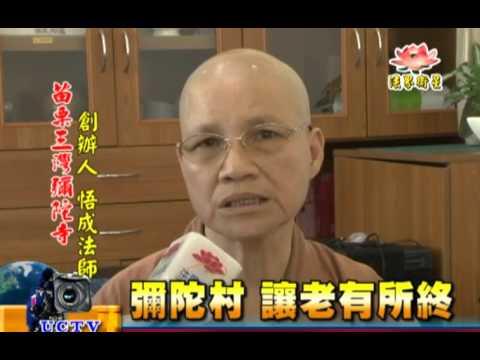「彌陀村」讓老有所終 2015/8/26 - YouTube