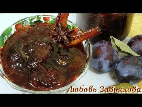 Варенье печеное из слив Восточная сказка/Baked Plum Jam Eastern Fairy Tale
