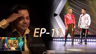 Boogie Woogie, Full Episode 11 | Official Video | AP1 HD Television