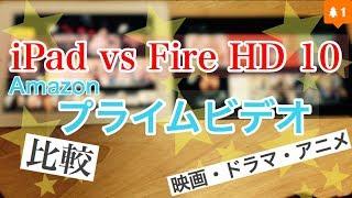 iPad vs Fire HD 10【比較】Amazonプライムビデオ
