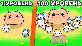 ЭВОЛЮЦИЯ КОТИКА! - Princess Cat Nom Nom Evolution