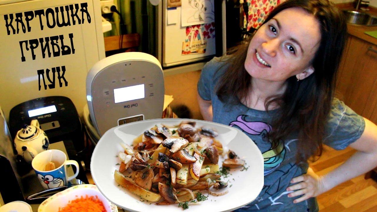 Жареная Картошка с Грибами и Луком в Мультиварке|жареная картошка с мясом в мультиварке поларис