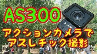 SonyアクションカムAS300でアスレチック風景撮影するとこうなるという件