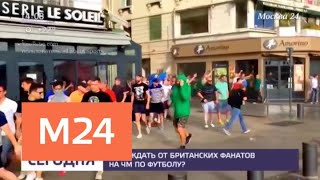 Британские болельщики устроили беспорядки в Киеве - Москва 24<