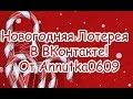 [ОКОНЧЕНА] Новогодняя Лотерея в ВКонтакте