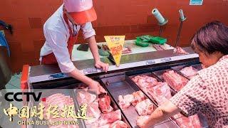 [中国财经报道] 广州增加肉菜供应 稳定农产品价格 | CCTV财经