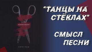 Фото Песня «Танцы на стёклах» Максима Фадеева: смысл композиции