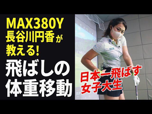 テークバックで右足に100%!マックス380ヤード飛ばす女子大生ドラコンプロ・長谷川円香の飛ばし術