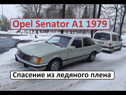 Opel Senator A1 1979