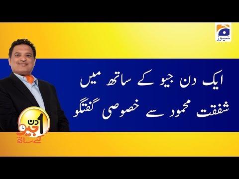 Aik Din Geo Ke Sath | Shafqat Mahmood | 8th December 2019