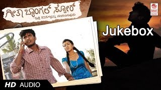 Geetha Bangle Stores |  Latest Kannada Movie |  Juke Box |