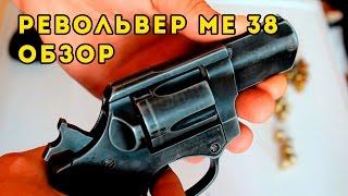 Револьвер МЕ 38 Compact - Краткая характеристика и обзор . Full HD 1080р