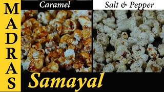 Homemade Popcorn Recipe in Tamil   Butter Popcorn Recipe In Tamil   Caramel Popcorn Recipe