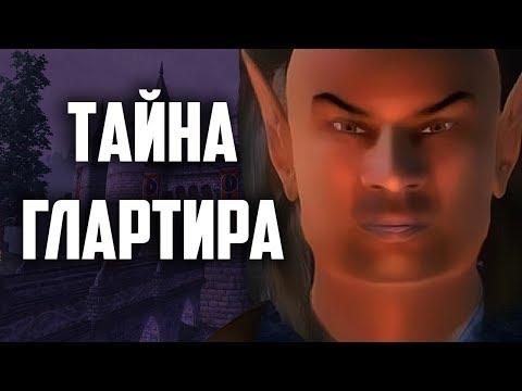 SKYRIM: СЕКРЕТЫ С ГЛАНТИРОМ 8 - ТАЙНА ГЛАРТИРА thumbnail