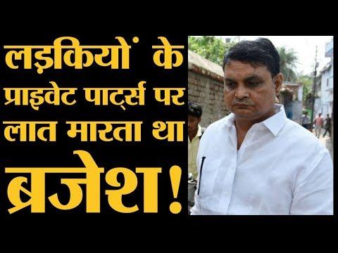 67 नशीली दवाइयां इस्तेमाल करके बच्चियों से Rape करता था Brajesh Thakur! Muzaffarpur Balika Grah Rape