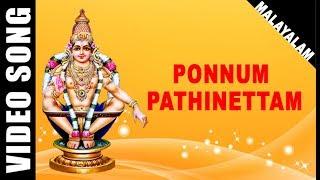 Ponnum Pathinettam  Ayyappan  KJ Yesudas  Malayalam  Devotional Song  HD Temple Video