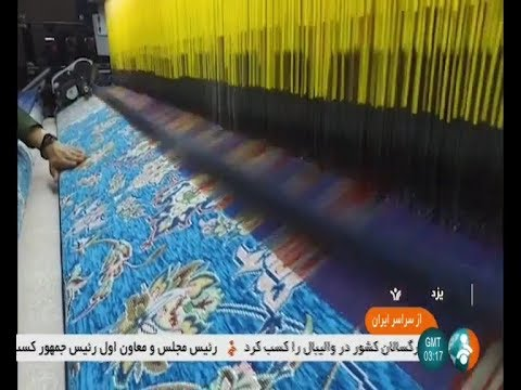Iran Machine Made Rou-Farshi Carpet, Yazd Province بافت روفرشي ماشيني يزد ايران