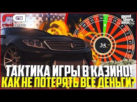 МОЯ РАБОЧАЯ ТАКТИКА ИГРЫ В КАЗИНО! КАК НЕ ПРОИГРАТЬ ВСЕ ДЕНЬГИ? - GTA 5 RP | RedAge