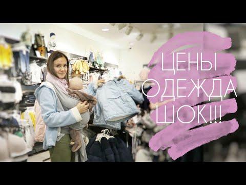ШОК!!! ЦЕНЫ НА ОДЕЖДУ В ПОЛЬШЕ 2018 | детские вещи | ТРИ МАГАЗИНА | Smyk Pepco Hm