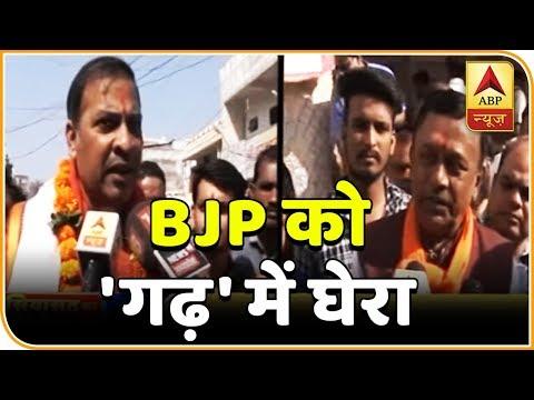 सियासत का सेंसेक्स: बागियों ने बीजेपी को 'गढ़' में घेरा | ABP News Hindi