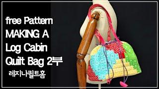 스트링가방 가방패키지2 로그캐빈 퀼트가방 log cab…