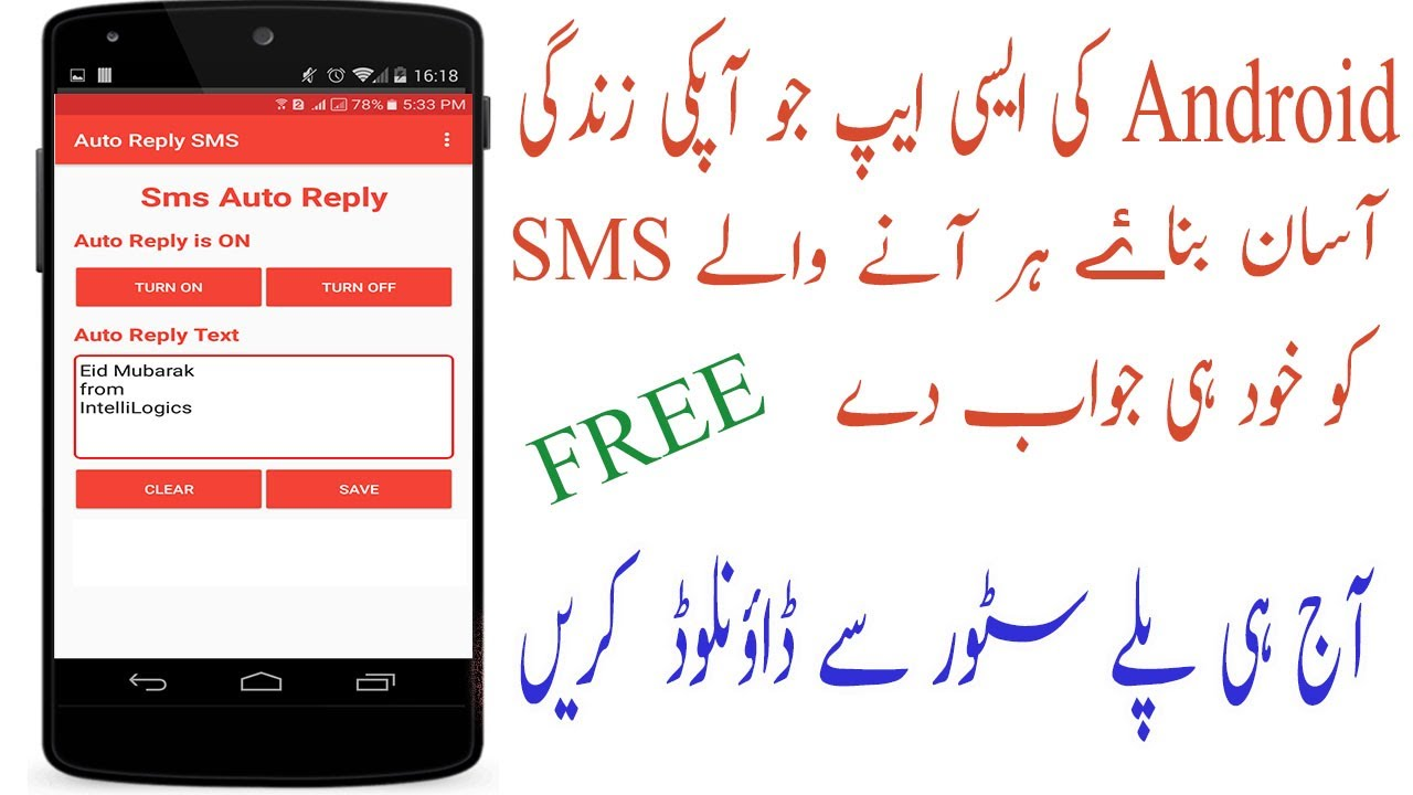 Auto Reply SMS - Android App in Play Store