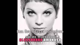 Alessandra Amoroso Mi Sei Venuto A Cercare Tu  GREEK SUBTITLES