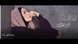 Gambar cover لبيك اللهم لبيك - أمل حجازي - Allahuma Labbayk - Amal Hijazi