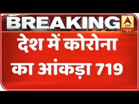 Number Of Coronavirus Positive Cases Rises To 719 In India | ABP News
