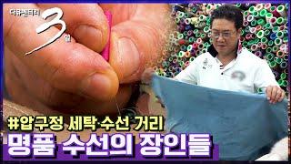 [다큐3일] 명품 수선의 장인들 - 압구정 세탁・수선 …