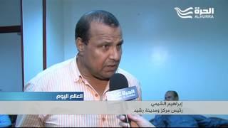 مصر: غرق وإصابة مئات الأشخاص في حادث غرق قارب للمهاجرين بصورة غير مشروعة في شمال البلاد