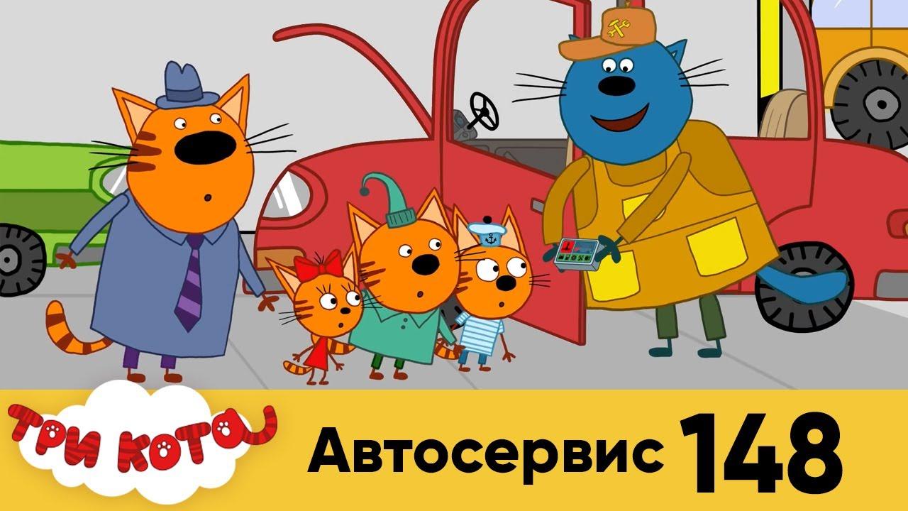Три Кота 148 серия Автосервис 23.06.2020