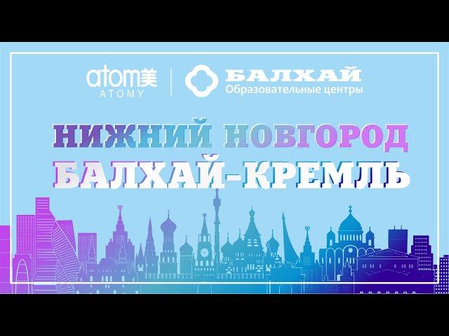 Знакомство с Центрами Атоми: Нижний Новгород БАЛХАЙ-КРЕМЛЬ