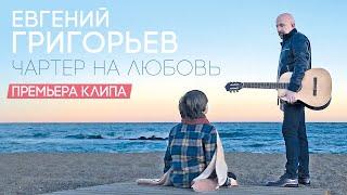 Смотреть клип Евгений Григорьев - Чартер На Любовь