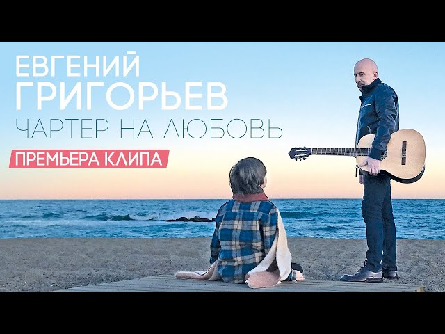 Евгений Григорьев (Жека) - Чартер на любовь. Премьера клипа