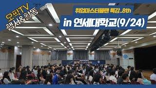 취업마스터플랜 특강 8th 현장스케치(9/24)_in …