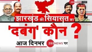 Jharkhand Assembly Election Results 2019 | Zee News live
