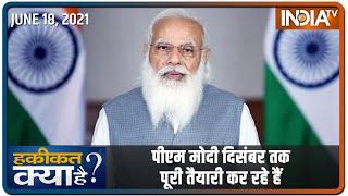PM Modi दिसंबर तक पूरी तैयारी कर रहे हैं  Haqiqat Kya Hai, June 18th, 2021