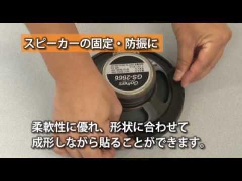 防振・防水ブチルテープ