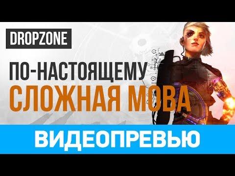видео: Превью игры dropzone