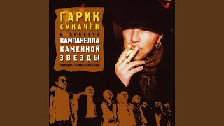 Мишка-одессит (Концерт 10.05.1999)